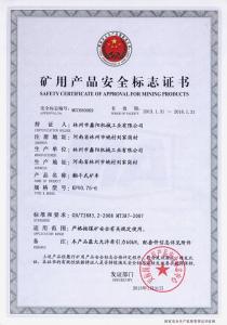 矿用chan品安quan标zhi证书2