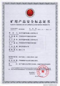 矿用chan品安quan标zhi证书3