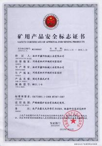 矿用chan品安quan标zhi证书4
