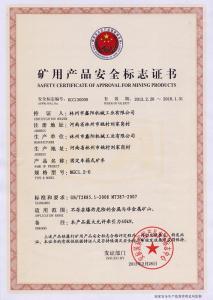 矿用chan品安quan标zhi证书5