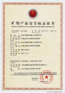 矿用chan品安quan标zhi证书6