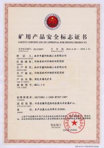 矿用chan品安quan标zhi证书7