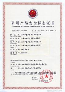 矿用chan品安quan标zhi证书8