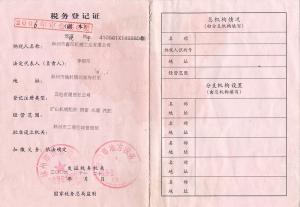 shuiwu登记证