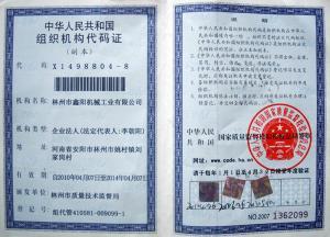组织ji构代码证